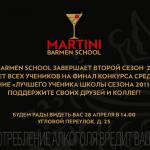 Martini Barmen School